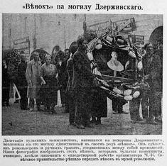 «Венок» на могилу Дзержинского  Фото с похорон Дзержинского опубликовала «Иллюстрированная Россiя»  Делегация тульских коммунистов, явившаяся на похороны Дзержинского, возложила на его могилу единственный в своем роде «венок». Он сделан из револьверов и ручных гранат, соединенных между собой проволокой.