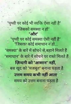 Radha Soami Quotes Wallpaper Pin By Sahil Mahal On Our Life Pinterest