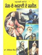 Books on Sikh History and Punjab History Guru Hargobind, Books To Buy, History Books, Book Authors, Haiku, Great Books, Religion, Fantasy, Movie Posters