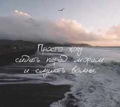 (51) Одноклассники Aesthetic Words, Aesthetic Pictures, Russian Quotes, Truth Of Life, Think, My Mood, Some Words, Poetry Quotes, In My Feelings