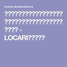 見るだけでもうっとり♡「パリの小さなアパルトマン」に学ぶおしゃれな部屋づくり - LOCARI(ロカリ)