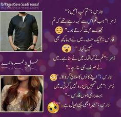 1 novel my most most most moooosssttt favourite novel must read Jokes Quotes, Urdu Quotes, Namal Novel, Quotes From Novels, Best Novels, Urdu Novels, World Of Books, Beautiful Lines, Deep Words