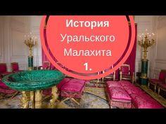 История Уральского малахита Как русский камень попал к Наполеону Выпуск 1
