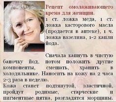ОМОЛАЖИВАЮЩИ Й Крем !!!