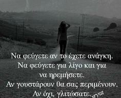 να φευγετε αν το εχετε αναγκη.. Wisdom Quotes, Me Quotes, Meaning Of Life, Greek Quotes, Exeter, Philosophy, Meant To Be, Thoughts, Humor
