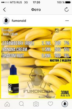 VK is the largest European social network with more than 100 million active users. Diy Vape Juice, Vape Diy, Liquid Vapor, E Juice Recipe, Frost Donuts, Clone Recipe, Vape Smoke, Banana Cream, Photos