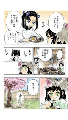 Anime Demon, Manga Anime, Anime Art, Demon Slayer, Slayer Anime, Gekkan Shoujo Nozaki Kun, Deadman Wonderland, Anime Girl Cute, Manga Pages