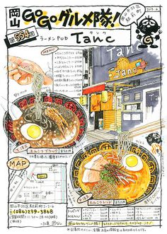 Must-Try Japanese Dishes Japanese Food, Japanese Art, Chinese Food, Character Illustration, Illustration Art, Dm Poster, Design Japonais, Pinterest Instagram, Food Instagram