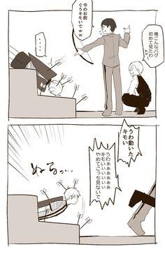kh908 (@kugy0_khhit) さんの漫画 | 28作目 | ツイコミ(仮) Twitter, Manga, Sketches, Manga Anime, Manga Comics, Manga Art