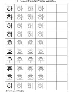 ᄒ  Korean Character Practice Worksheet