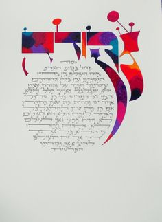 Calligraphy 9 on Behance Hindi Calligraphy, Beautiful Calligraphy, Jewish Art, Religious Art, Illuminated Letters, Illuminated Manuscript, Rhythm Art, Arte Judaica, Hebrew Prayers