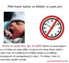 Ακολούθα το μωρό σου Breastfeeding, Children, Baby, Beautiful, Young Children, Boys, Baby Feeding, Breast Feeding, Kids