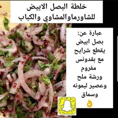 Ph Food Chart, Cooking Cream, Cooking Measurements, Arabian Food, Cookout Food, Best Salad Recipes, Food Decoration, Food Menu, Creative Food
