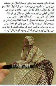 Urdu Quotes, Urdu Poetry, Projects, Text Posts, Log Projects, Blue Prints