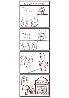 にゃんこま漫画703