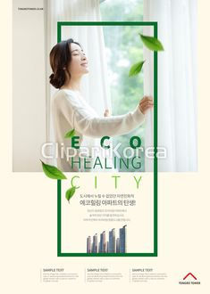 합성·편집 - 클립아트코리아 :: 통로이미지(주) Ad Design, Flyer Design, Layout Design, Sports Graphic Design, Graphic Design Posters, Hotel Ads, Bunting Design, Dental Posters, Ad Layout