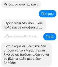 Me Quotes, Funny Quotes, Boyfriend Texts, Cute Messages, Greek Quotes, Couple Goals, Love Story, Lyrics, How Are You Feeling