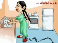 A la caza de la sirvienta: la esclavitud moderna abre cuenta en Instagram | El polémico perfil, creado en Kuwait, pretendía dar busca y capt...