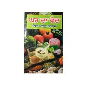‪#‎GharDaVaid‬ Language : Punjabi Price.70 http://www.mahamayapublications.com/shop/ghar-da-vaid/ Cont. 98152-61575