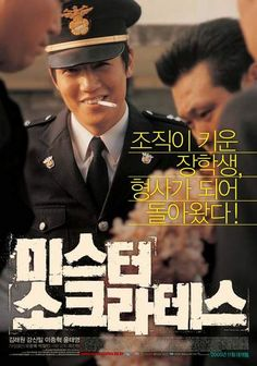 """Mr. Socrates"" is a 2005 Koreaan movie starring Kim Rae Won as a young punk destined to end up in jail like his father unless something changes. Well, it does when he's kidnapped and forced to undergo grueling training in order to pass the exam to become a police officer. What happens after that is dramatic and entertaining."
