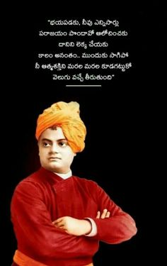 Here u can find Swami Vivekananda Inspirational Quotes in Telugu.All Telugu quotes about Swamy Vivekananda. Telugu Inspirational Quotes, Inspirational Quotes About Strength, Motivational Quotes For Life, Inspiring Quotes About Life, Positive Quotes, Life Lesson Quotes, Life Quotes, Karma Quotes, Morals Quotes