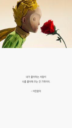 Cartoon Quotes, Movie Quotes, Book Quotes, Korean Phrases, Korean Quotes, Wise Quotes, Famous Quotes, Inspirational Quotes, Korean Illustration