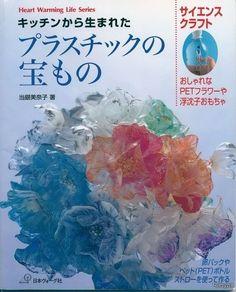 Книга: Поделки из пластиковых бутылок. (японский язык). Обсуждение на LiveInternet - Российский Сервис Онлайн-Дневников