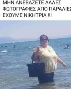 Funny Greek Quotes, Funny Quotes, Picture Video, Laughter, Funny Pictures, Lol, Sayings, Boss, Humor