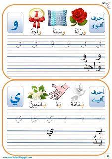 كراس خط جميلة جدا من المدينة المنورة - موارد المعلم Write Arabic, Arabic Alphabet For Kids, Arabic Language, Learning Arabic, Arabic Quotes, Kids And Parenting, Worksheets, Letters, School