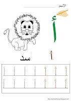 pin by ale on arabic arabic alphabet for kids learning arabic arabic alphabet. Black Bedroom Furniture Sets. Home Design Ideas