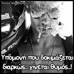 Ακριβέστατα !!!!!!!! Greek Quotes, Great Words, Poems, Facts, Smile, Sayings, Reading, Big Words, Lyrics