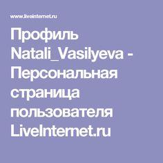 Профиль Natali_Vasilyeva - Персональная страница пользователя LiveInternet.ru