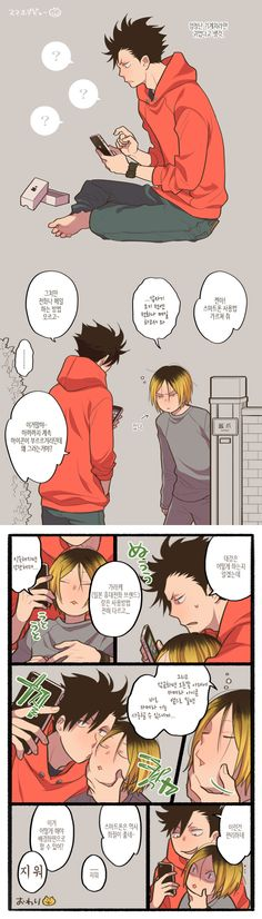 No idea of what they are saying, but Kenma face is awesome xkdnjxmdkxm