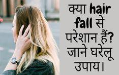 Baal jhadne se rokne ke upay, bal jhadne ke upay, hair fall treatment in hindi. Fall Hair, Earn Money, Tips, Hair Falling Out, Earning Money, Fall Hairstyles, Hair Loss, Counseling