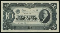 1937 Soviet Russia 10 Chervonetz Banknote Pick Number 205a About Uncirculated or Much Better