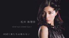 Matsui Jurina  (AKB48, SKE48)