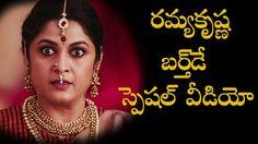 Ramya Krishna Birth Day Special Video||రమ్యకృష్ణ బర్త్ డే||Bahubali 2 Mo...