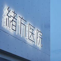 緒方医院 Shop Signage, Signage Board, Office Signage, Retail Signage, Wayfinding Signage, Signage Design, Sign Board Design, Sign System, Building Signs