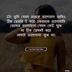 love quotes in bengali, love quotes bangla, love status bengali, bengali caption for love, heart touching love quotes in bengali, love status bangla, romantic quotes in bengali, bengali love caption for fb dp Love Quotes In Bengali, Best Love Lyrics, Best Quotes, App, Best Quotes Ever, Apps