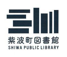 japanese logo // Shiwa Public Libraly Logo 紫波町図書館ロゴ