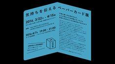 広がる紙の可能性を感じようかみの工作所ペーパーカードデザインコンペの作品が商品化