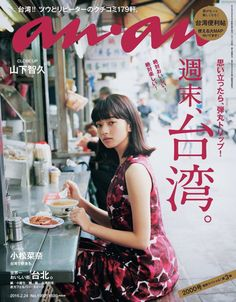 anan, February on Magpile Nana Komatsu Fashion, Photography Poses, Fashion Photography, Komatsu Nana, Magazine Japan, Magazine Pictures, Japan Girl, Japanese Models, Japan Fashion