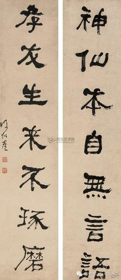 He Shaoji (1799-1873) CALLIGRAPHY COUPLET IN XINGSHU. 何紹基 (1799-1873) 行書七言聯…