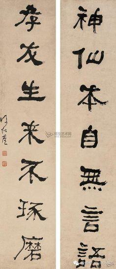 He Shaoji (1799-1873) CALLIGRAPHY COUPLET IN XINGSHU. 何紹基 (1799-1873) 行書七言聯 水墨紙本 立軸 款識: 神仙本自無言語,孝友生來不琢磨。何紹基。