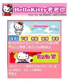 Hello Kitty Mobile Design