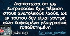 Wise Words, Haha, Funny Quotes, Jokes, Humor, Sayings, Funny Shit, Greek, Funny Phrases
