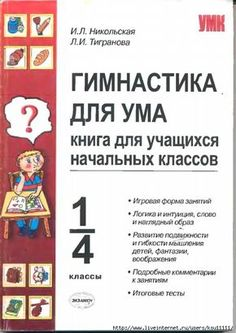 ГИМНАСТИКА ДЛЯ УМА 1-4 КЛАСС Education College, Kids Education, Teaching Kids, Kids Learning, Mind Gym, Good Books, Books To Read, Russian Lessons, Science For Kids