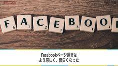 Facebookページの投稿が表示されないニュースフィードのアルゴリズムが変更に