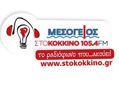 logo ραδιοφωνικού σταθμού Μεσόγειος στο Kόκκινο