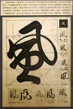 """文字移植 """"Wind"""" in different calligraphic styles How To Write Calligraphy, Calligraphy Letters, Typography Letters, Lettering, Typography Logo, Graphic Design Typography, Japan Design, Japanese Graphic Design, Japanese Art"""